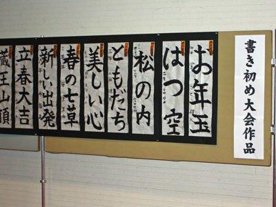 【2012書き初め大会作品展はじまりました!】:画像