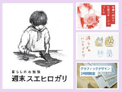 【まちの楽校「週末スエヒロガリ」開校!】:画像