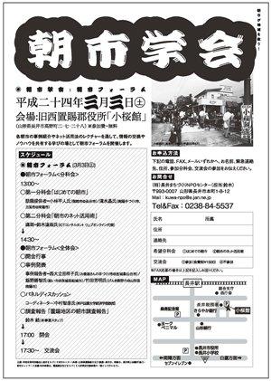 【朝市学会今年も開催!】:画像