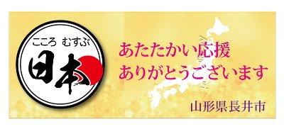 【東京都大田区のダイシン百貨店で長井市フェアが始まります】:画像