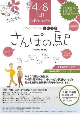【櫻満開「さんぽの駅」 in 大森 が開催されます】:画像
