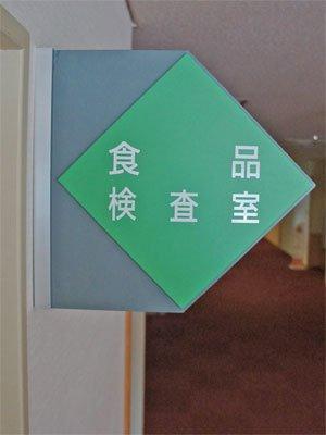 【長井市で食品などの放射性物質検査がはじまります】:画像