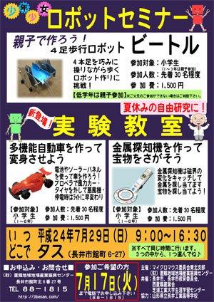 【ロボットセミナー&実験教室開催のお知らせ!】:画像