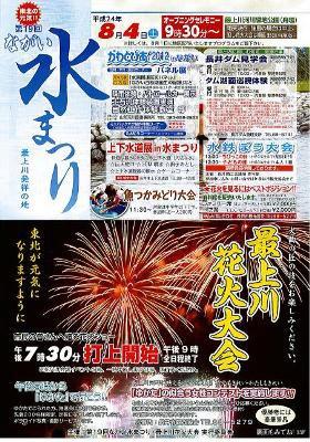 【水の祭典!『ながい水まつり・最上川花火大会』】:画像