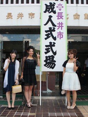 【長井!真夏の成人式】:画像