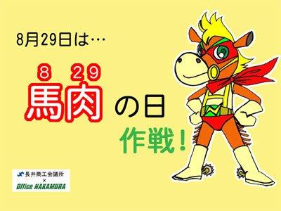 【8月29日は『馬肉の日』 !?in 長井】:画像