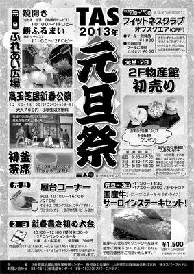 【2013年 TAS元旦祭<予告>】:画像