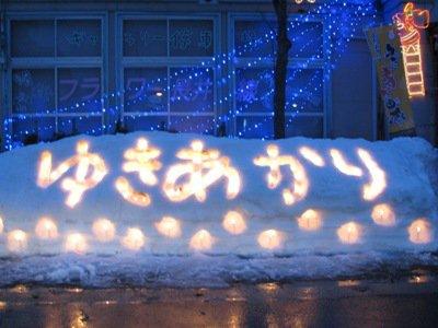 【2013ながい雪灯り回廊まつり Live写真!】:画像