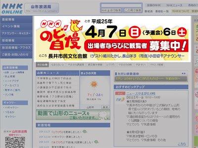 【「NHKのど自慢」が長井市で!】:画像