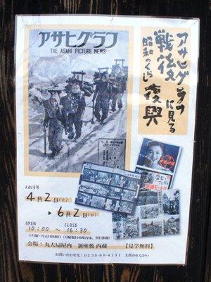 【アサヒグラフに見る戦後復興・昭和のくらし〜丸大扇屋】:画像