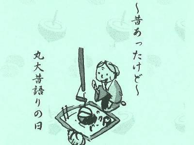 【〜昔あったけど〜丸大昔語りの日】:画像