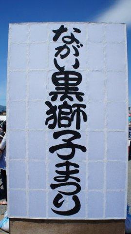 【第24回ながい黒獅子まつり〜伝統文化発表会】:画像