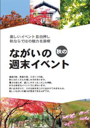 """【ながいの""""秋の""""週末イベント!】:画像"""
