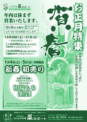 【2014年新春初売り情報〜菜なポート】:画像