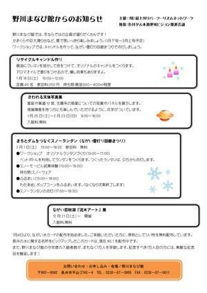 【冬のイベントのお知らせ〜野川まなび館】:画像
