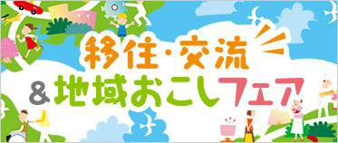 【長井市も移住交流&地域おこしフェアに参加します!】:画像