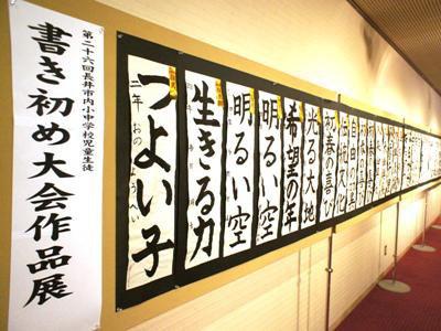 【第26回新春書き初め大会、作品展】:画像