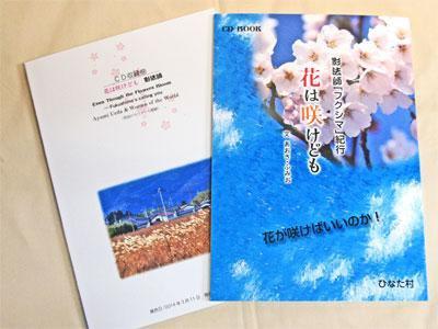 【影法師「花は咲けども」の英語カバー登場!】:画像