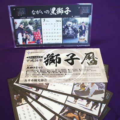 【ながい黒獅子卓上カレンダーが登場!】:画像
