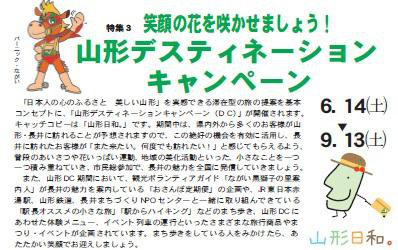 【6月14日から山形デスティネーションキャンペーン開始!】:画像
