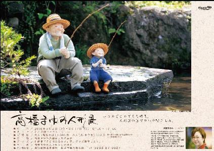 【長井市で高橋まゆみ人形展が開催されます】:画像