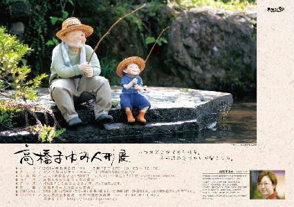 【「高橋まゆみ人形展」まもなく開幕!(8/2〜8/17)】:画像