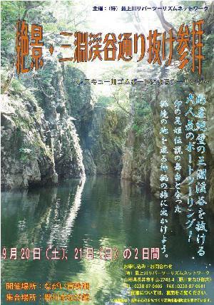 【三淵渓谷を通り抜けて参拝しませんか♪】:画像