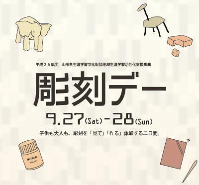 【彫刻デー〜文教の杜イベント情報】:画像