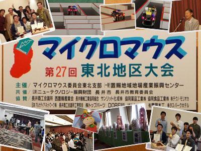 【第27回マイクロマウス東北地区大会終了!】:画像