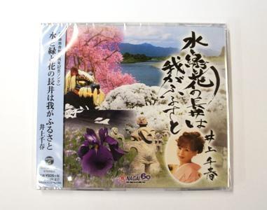 【水と緑と花の長井は我がふるさと】:画像