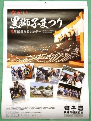 【ながい黒獅子まつりカレンダー「獅子暦」 発売!】:画像
