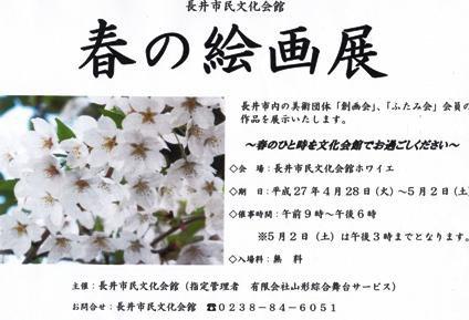 【春の絵画展のお知らせ】:画像