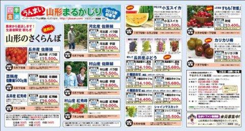 """【""""うんまい山形まるかじり 2015初夏号""""!】:画像"""