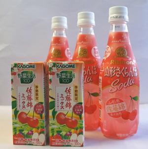 【さくらんぼジュースが登場!!】:画像
