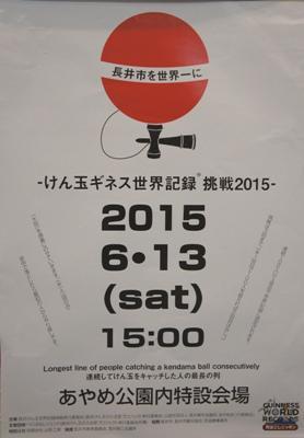 【けん玉でギネス世界記録に挑戦しよう♪ 予告!!】:画像