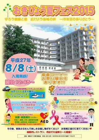 【公立置賜総合病院夏フェスに菜なポートも参加しま〜す♪】:画像