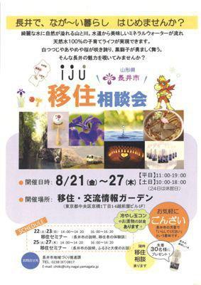 【移住相談会に長井市が参加します! 】:画像
