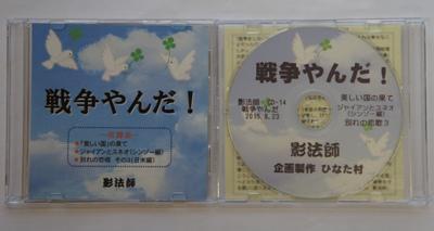 【影法師 新曲「戦争やんだ!」発売】:画像
