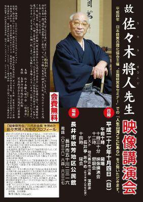 【故佐々木将人氏 映像講演会のお知らせ】:画像
