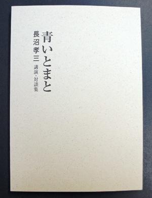 【「青いとまと」改訂新版発刊!】:画像