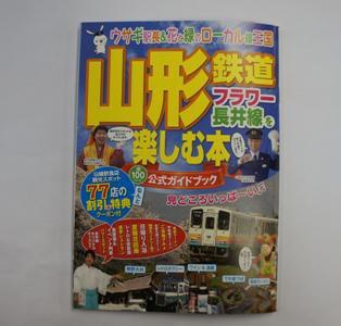 【フラワー長井線公式ガイドブック発売】:画像