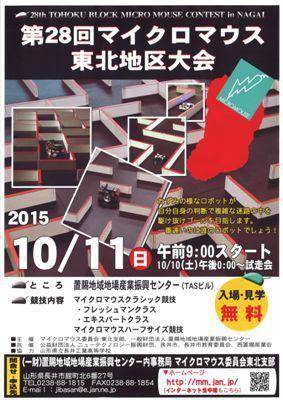 【第28回マイクロマウス東北地区大会![予告]】:画像