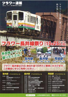 【フラワー長井線祭り&スマイルプロジェクト100<予告>】:画像