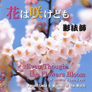 【「花は咲けども」CD リニューアル発売!】:画像