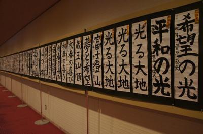 【書き初め大会作品展を開催します!】:画像