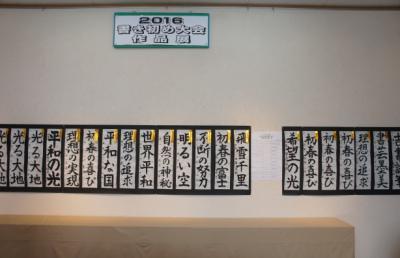 【書き初め大会作品展〜ギャラリー停車場!】:画像