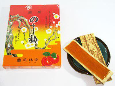 【上品な味〜のし梅〜】:画像