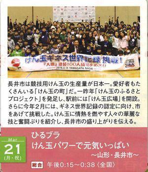 【長井市の話題がTV放送に】:画像