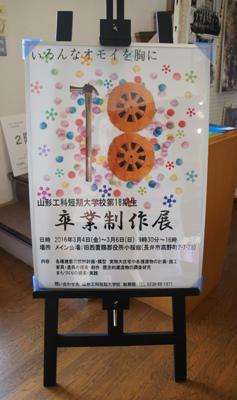 【山形工科短期大学校〜卒業制作展〜】:画像