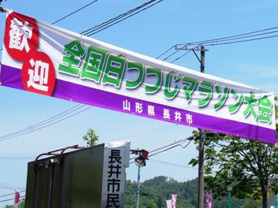 【第38回 白つつじマラソン大会開催】 :画像